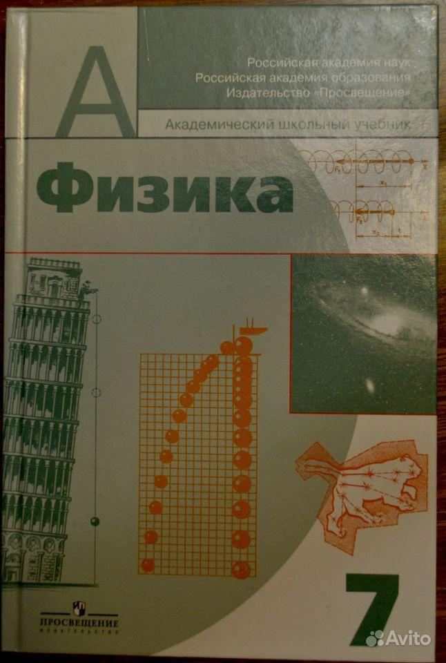 Кабардин Учебник 8 Класс Физика