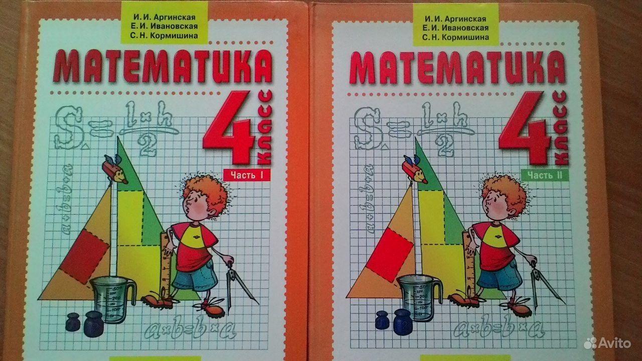 Решебник По Математике 3 Класс Аргинская Ивановская Кормишина