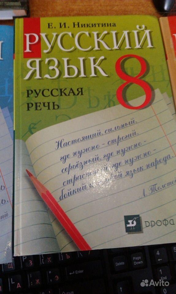 8 класс русский теория гдз