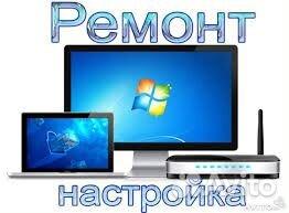 Ремонт компьютеров ноутбуков и др. оборудования
