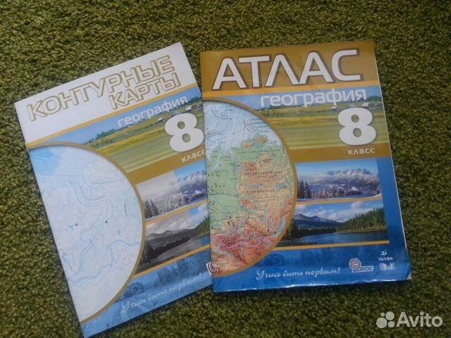 Контурная карта и атлас география 8 класс. Дрофа купить в ...: https://avito.ru/sankt-peterburg/tovary_dlya_detey_i_igrushki/konturnaya_karta_i_atlas_geografiya_8_klass._drofa_630672622