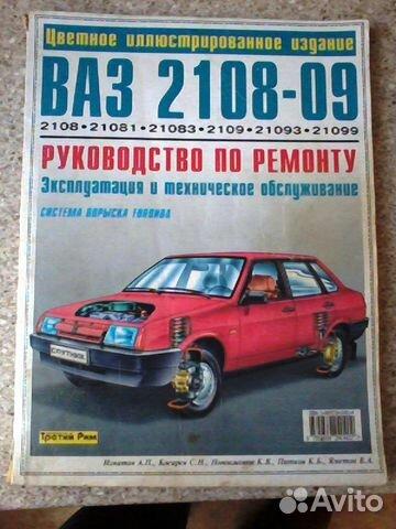 Библиотека автомобилиста - ВАЗ 21 8