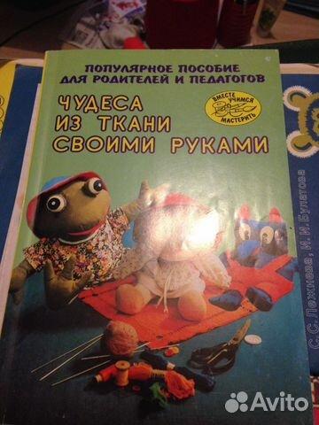 Журналы игрушек своими руками 84