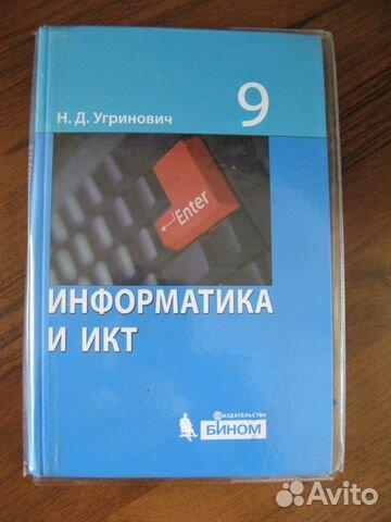 Гдз По Информатике И Икт 9 Класс Босова Учебник