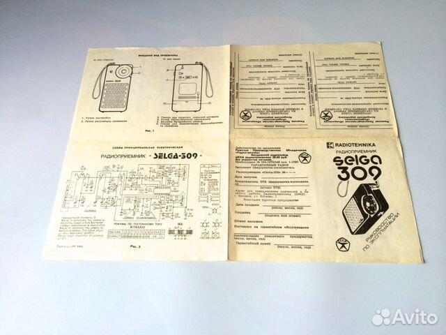 Радиоприемник Selga 309