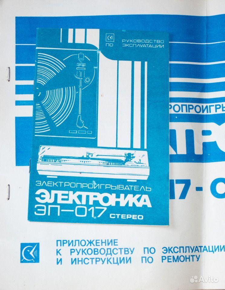 Инструкция и схема Электроника