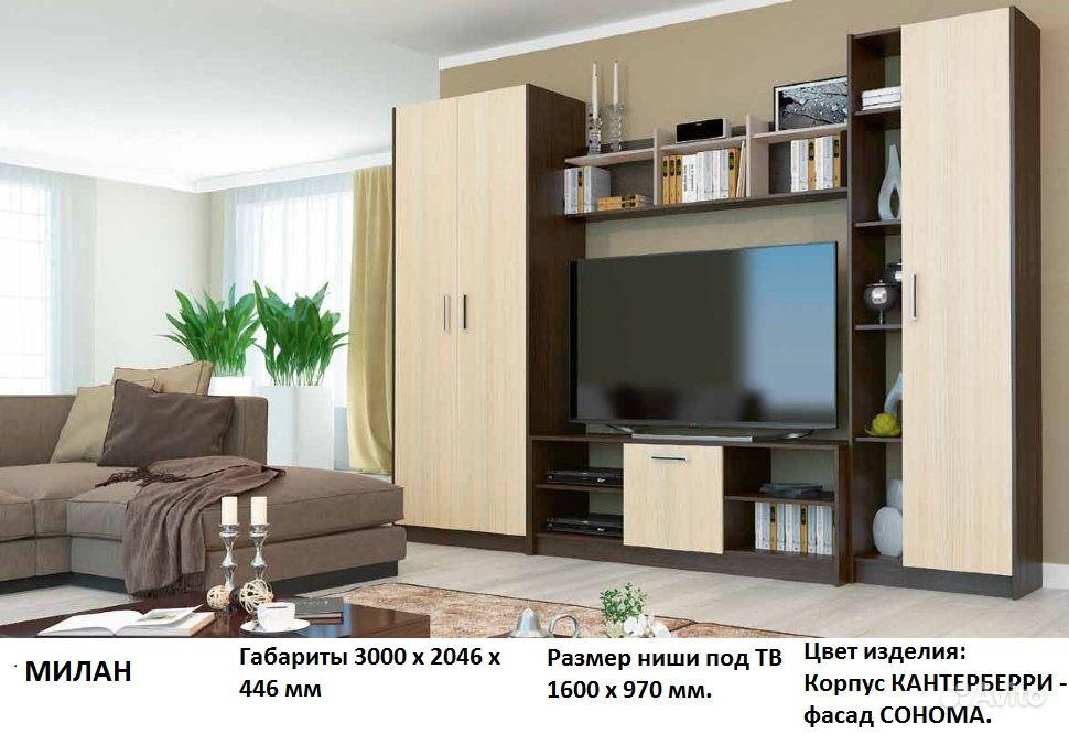 гостиные и стенки 10 вариантов Festimaru мониторинг объявлений