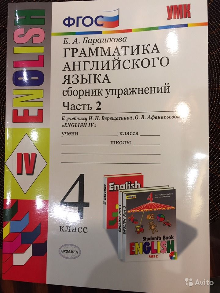 Барашковой 5-6 упражнений английского класс языка сборник решебник грамматика скачать