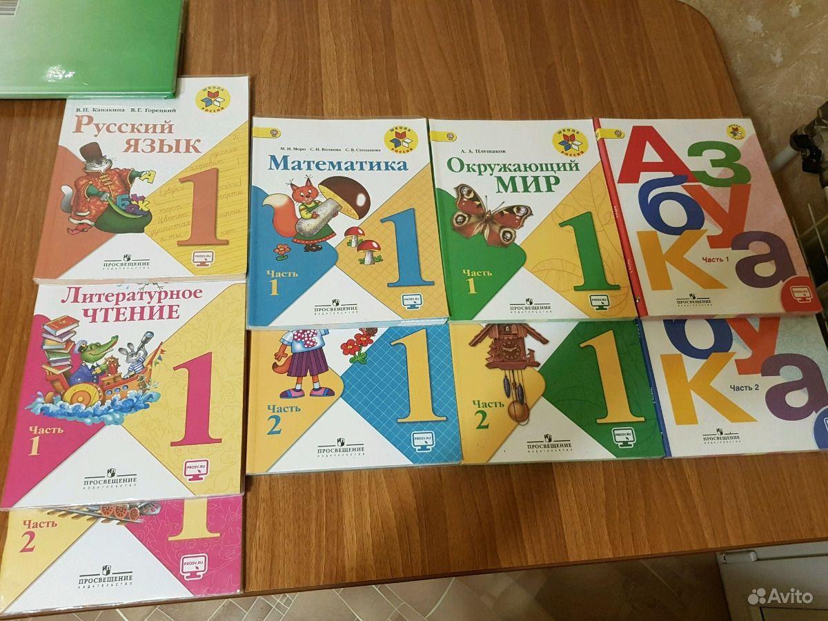 картинки учебников азбука математика и письмо входит состав