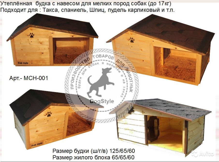 Будка для собаки DogStyle(арт.мсн001,мсн001,мсн003