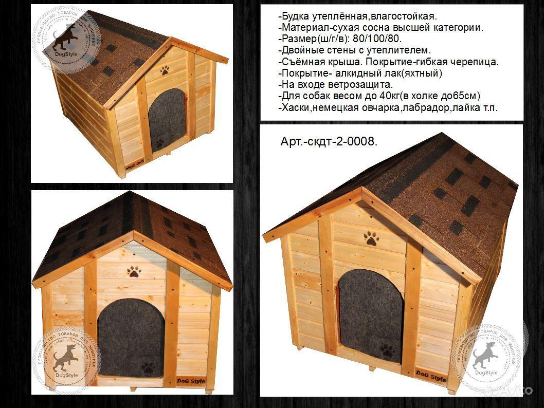 Будка для собаки DogStyle(скдт-2-0008,скдт-2-0009)