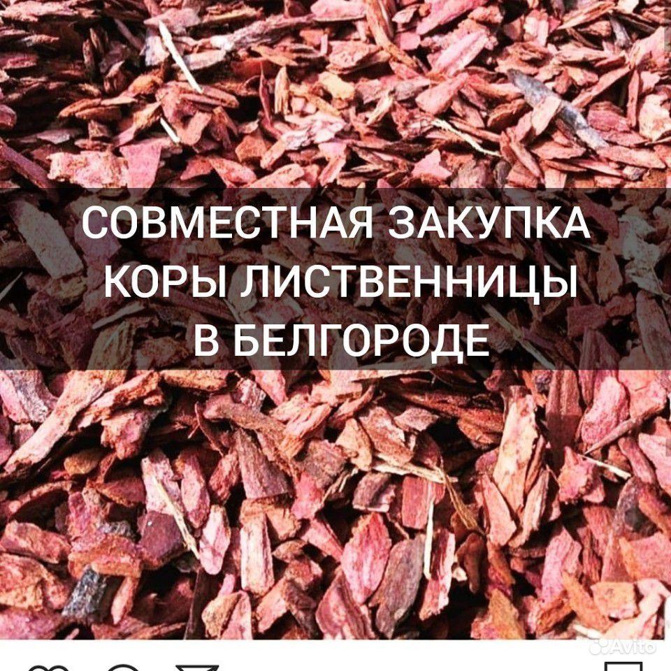 Кора лиственницы. мульча купить на Зозу.ру - фотография № 1