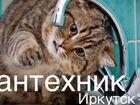 Сантехник Иркутск.Октябрьский, ремонт, установка