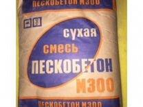 вес 1 м3 пескобетона м300