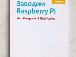 мэтт ричардсон шон уоллес заводим raspberry pi