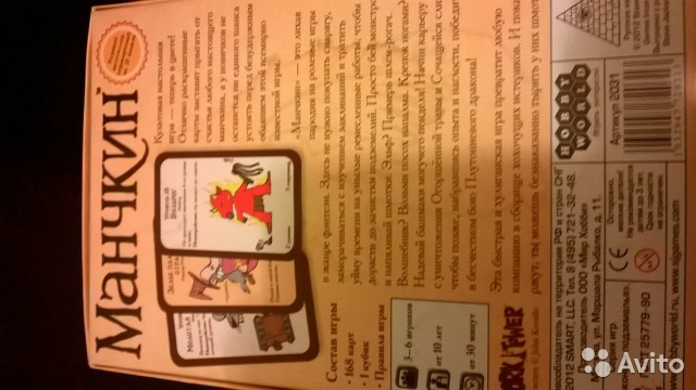 манчкин карточная игра