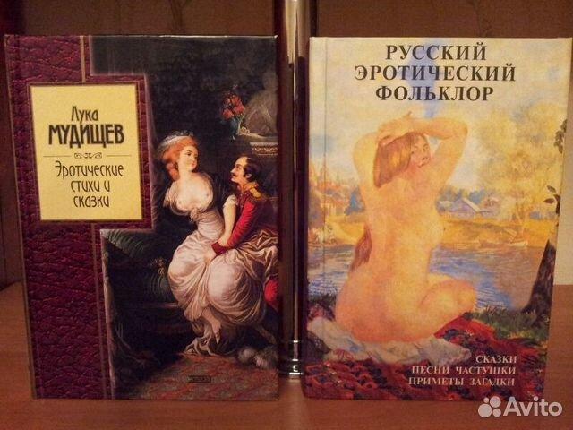 эротика и.баркова