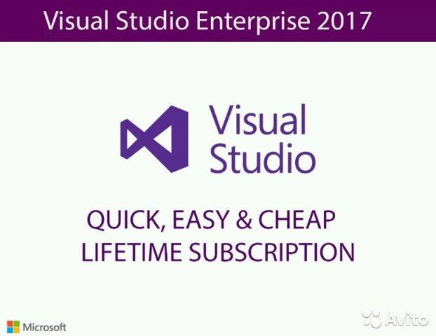 Microsoft visual studio 2017 enterprise купить в Москве на