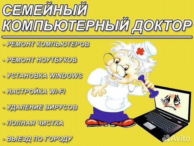 Разместить объявление о мошенничестве компьютерного мастера частные объявления куплю гусеницу на трактор т - 70