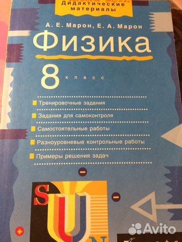 Решение задач по физике марон 8 класс экономика и организация производства задачи и решения