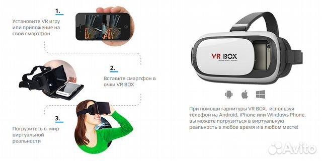 Очки виртуальной реальности авито екатеринбург продаю phantom 4 pro в барнаул