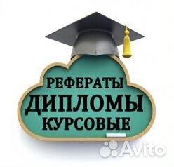 Услуги Курсовые дипломные работы в Алтайском крае предложение и  Курсовые дипломные работы