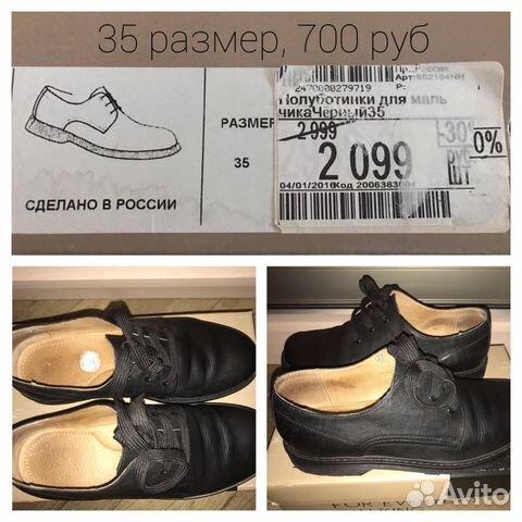 Ботинки 89628887117 купить 1
