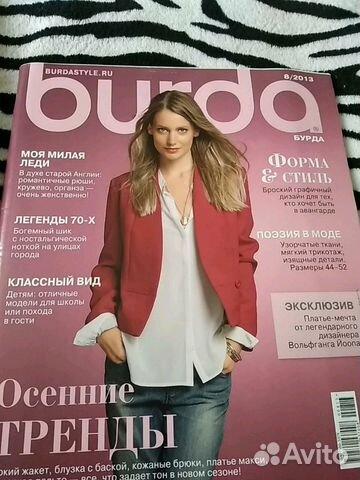 cfee5057321 Журнал Бурда 2013 купить в Москве на Avito — Объявления на сайте Авито