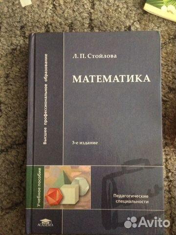 Гдз по математике стойлова учебное пособие   fritorun   pinterest.