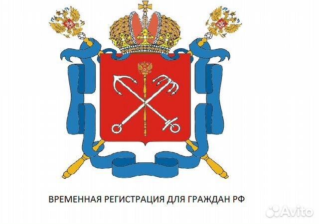 Кредит по временной регистрации в день обращения бланки для регистрации иностранных граждан спб