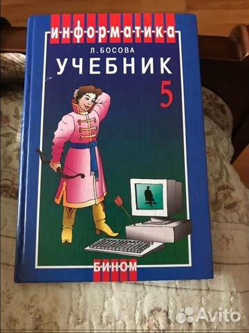 "Книга: ""информатика. 5 класс. Учебник. Фгос"" босова, босова."