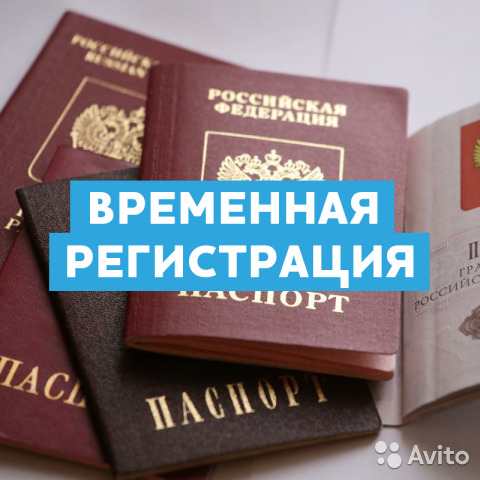 Временная регистрация чита устройство на работу с регистрацией временного проживания