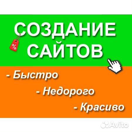 de4d71c3dbf1 Услуги - Создание Сайтов Интернет-Магазинов Групп-Вконтакте в ...