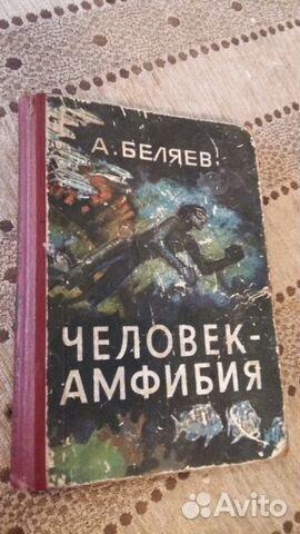 Библиотека советской фантастики
