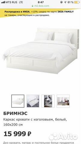 кровать икеа купить в московской области на Avito объявления на