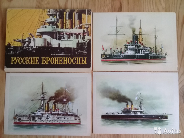 Открытки русские броненосцы 1980 год цена, снег картинки фото