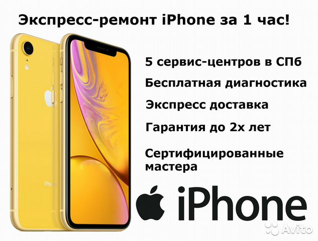 ремонт айфонов по гарантии спб