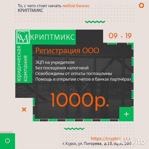 Регистрация ооо курская госпошлины за регистрацию ип в 2019