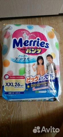 Merries xxl