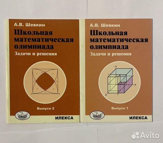 Школьная математическая олимпиада задачи и решения шевкин основные свойства алгоритма решения задачи