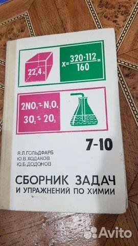 Сборник задач по химии 7-10 класс 89278569958 купить 1