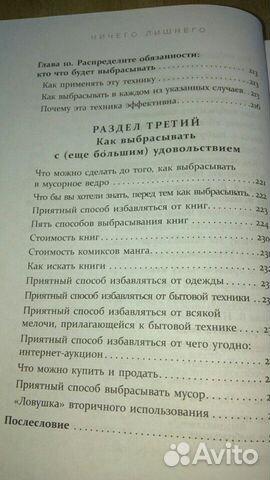 Книга Ничего лишнего. минимум вещей, максимум сч  89209505492 купить 9