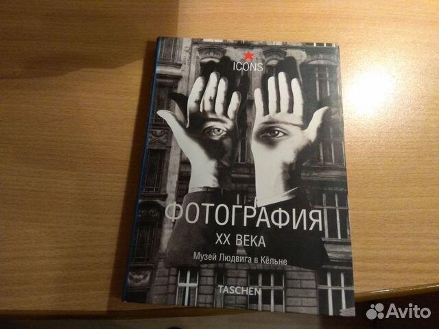 Книга Фотография хх века 89819553658 купить 1
