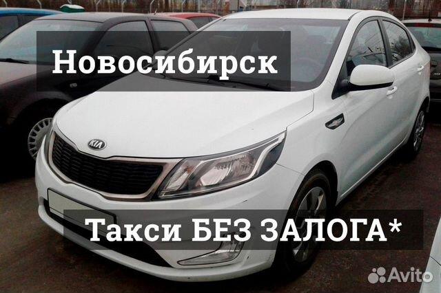 Авто в аренду без залога в новосибирске как в автосалонах москвы обманываю
