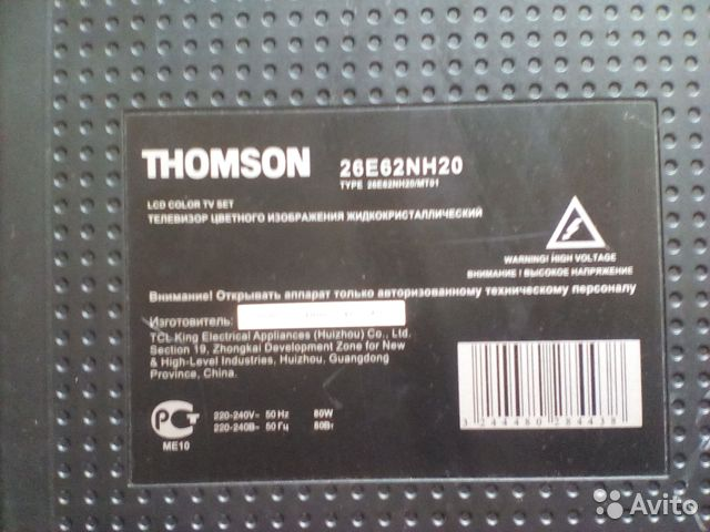 Телевизор Tomson 26 E62 89241187499 купить 7