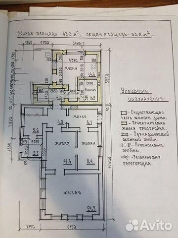Дом 84 м² на участке 9 сот.  89185757019 купить 2