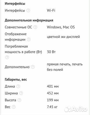 Струйное цветное мфу HP B 210b  89102343656 купить 10