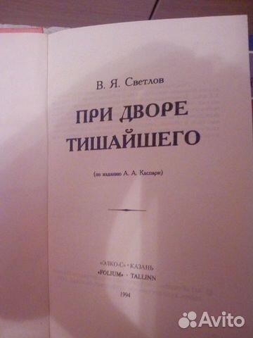 Интересные книги б/у  89505425640 купить 5