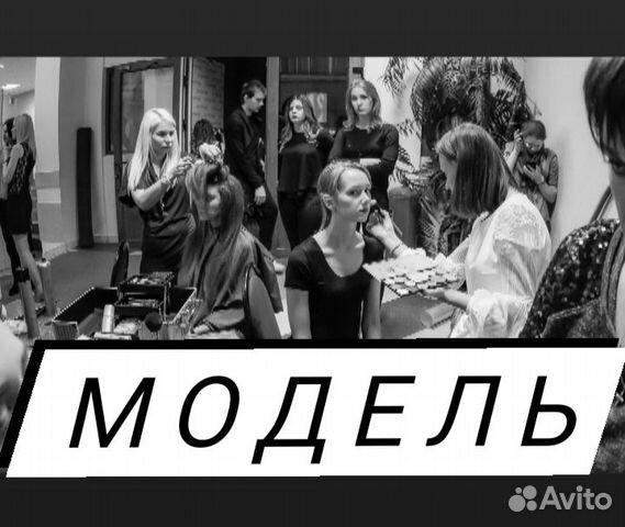 Работа для моделей в москве съемки в работа для девушек новые вакансии