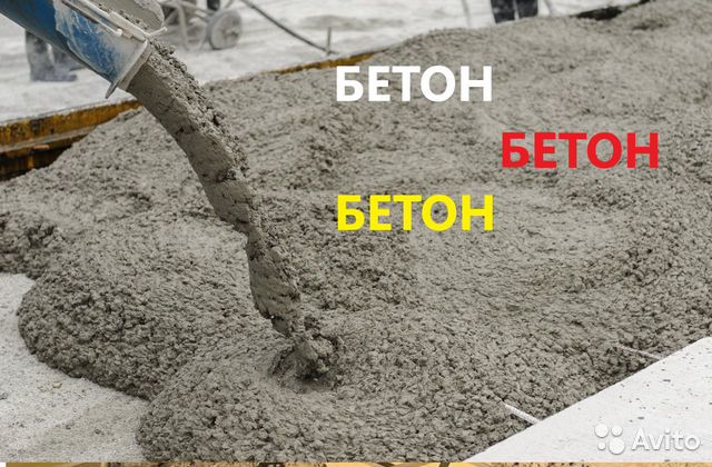 чебаркуль купить бетон